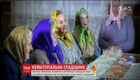 ЮНЕСКО включила украинские казацкие песни в перечень нематериального культурного наследия