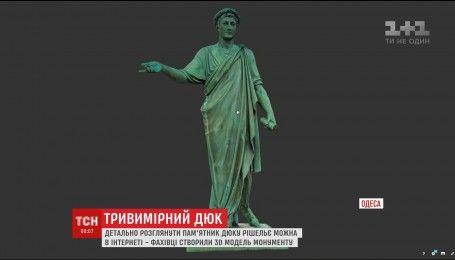 Одесского Дюка можно увидеть теперь в виртуальный реальности