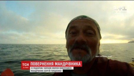 Днепровский путешественник вернулся с четырехмесячного плавания по Черному морю