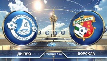 Дніпро - Ворскла - 1:0. Відео матчу