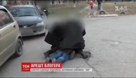 Терористи затримали проукраїнського блогера, який не боявся висловлювати свою позицію