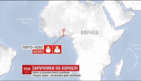 В Африці пірати взяли українців у заручники