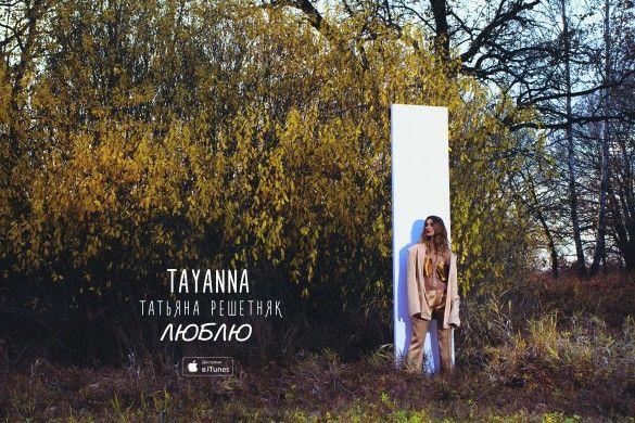 Тетяна Решетняк перший альбом_3