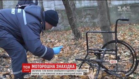 В Одеському парку перехожі поміж дерев помітили обгоріле людське тіло