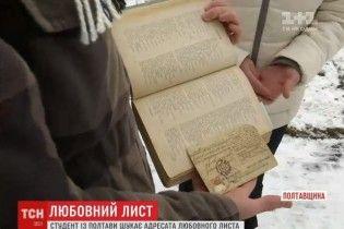 """Студент знайшов у старому """"Кобзарі"""" сторічний лист кохання"""