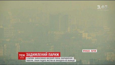 Париж задихається від смогу