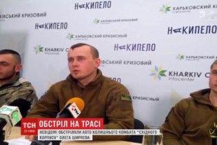 У Харкові обстріляли авто радника голови облдержадміністрації