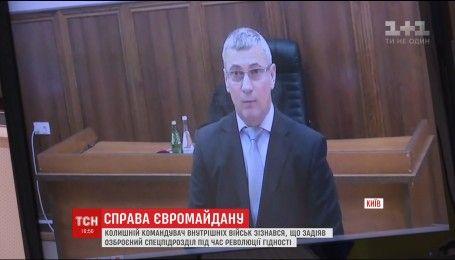 Станіслав Шуляк зізнався, що задіяв озброєний спецпідрозділ під час Революції гідності
