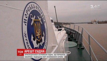 Украинские пограничники впервые задержали корабль, который нарушил международное эмбарго