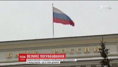 З рахунків Центробанку хакери вкрали 2 мільярди рублів