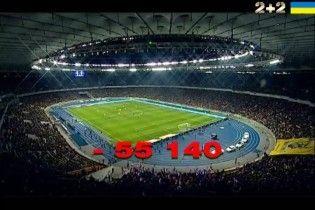 Тіньові квитки на футбол: повз офіційні документи пройшли мільйони гривень
