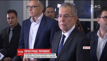 Правий кандидат програв президентські вибори в Австрії