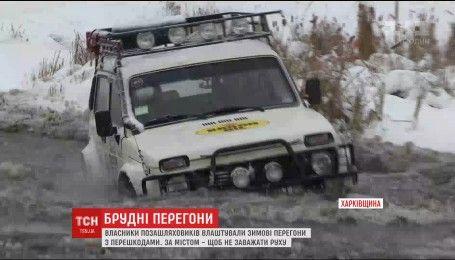 Харківські власники позашляховиків влаштували змагання у снігу та багнюці