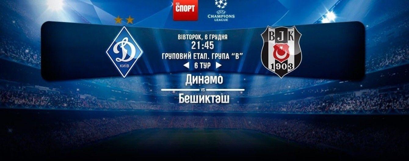Динамо - Бешикташ - 6:0. Онлайн-трансляція матчу Ліги чемпіонів