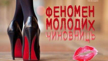 В Україні бум на молодих чиновниць