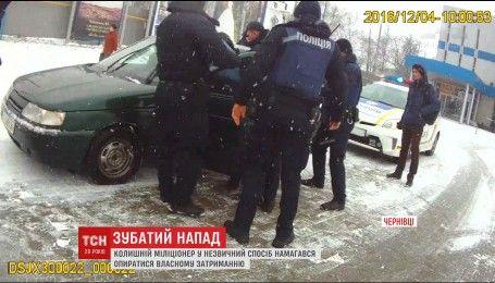 У Чернівцях колишній міліціонер покусав нових патрульних