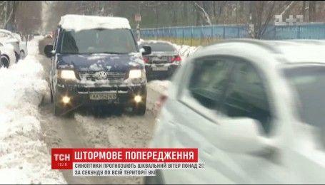 В Україні значно погіршаться погодні умови