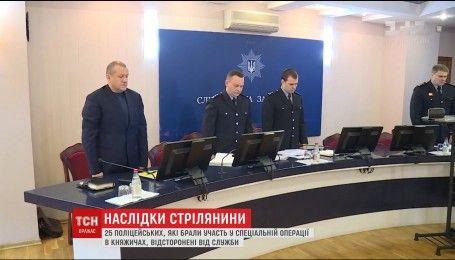 25 поліцейських, що брали участь у спецоперації в Княжичах, відсторонили від служби