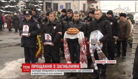 У Броварах попрощалися із загиблими працівниками державної служби охорони