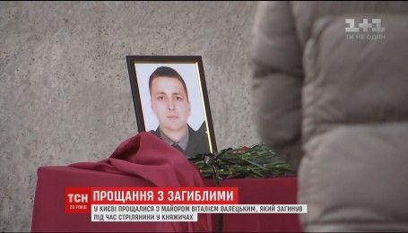 В Киеве в последний путь провели майора КОРДа Виталия Валецкого, который погиб в Княжичах