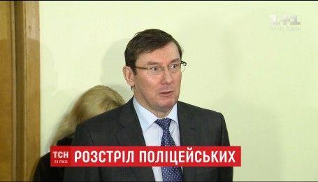 Юрій Луценко назвав причину загибелі п'яти поліцейських у Княжичах