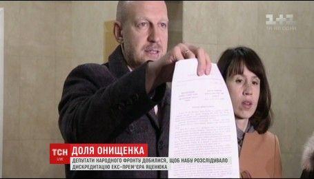 НАБУ начало рассмотрение дела Онищенко