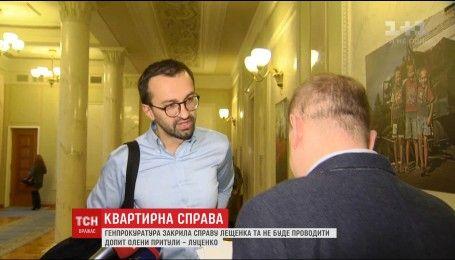 ГПУ закрыла уголовное дело против Лещенко
