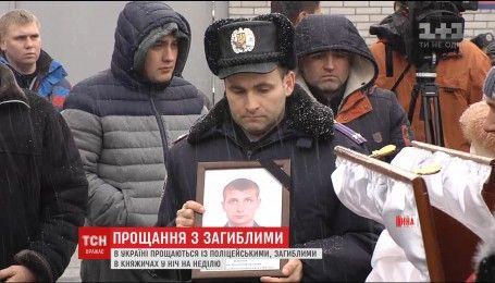 На Київщині поховали двох загиблих внаслідок перестрілки правоохоронців