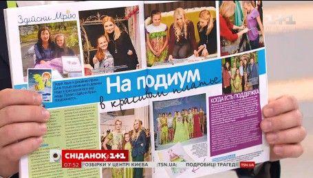 """Журнал """"Твій малюк"""" опублікував історію про здійснення мрії 13-річної Надійки з Луганщини"""