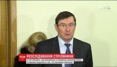 Луценко звітуватиме у парламенті щодо трагедії у Княжичах