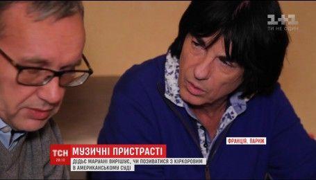 Стало известно, чем закончилась длительный спор певцов Маруани и Киркорова