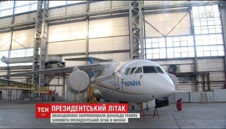 Украинские авиаконструкторы могут смастерить самолет для Дональда Трампа