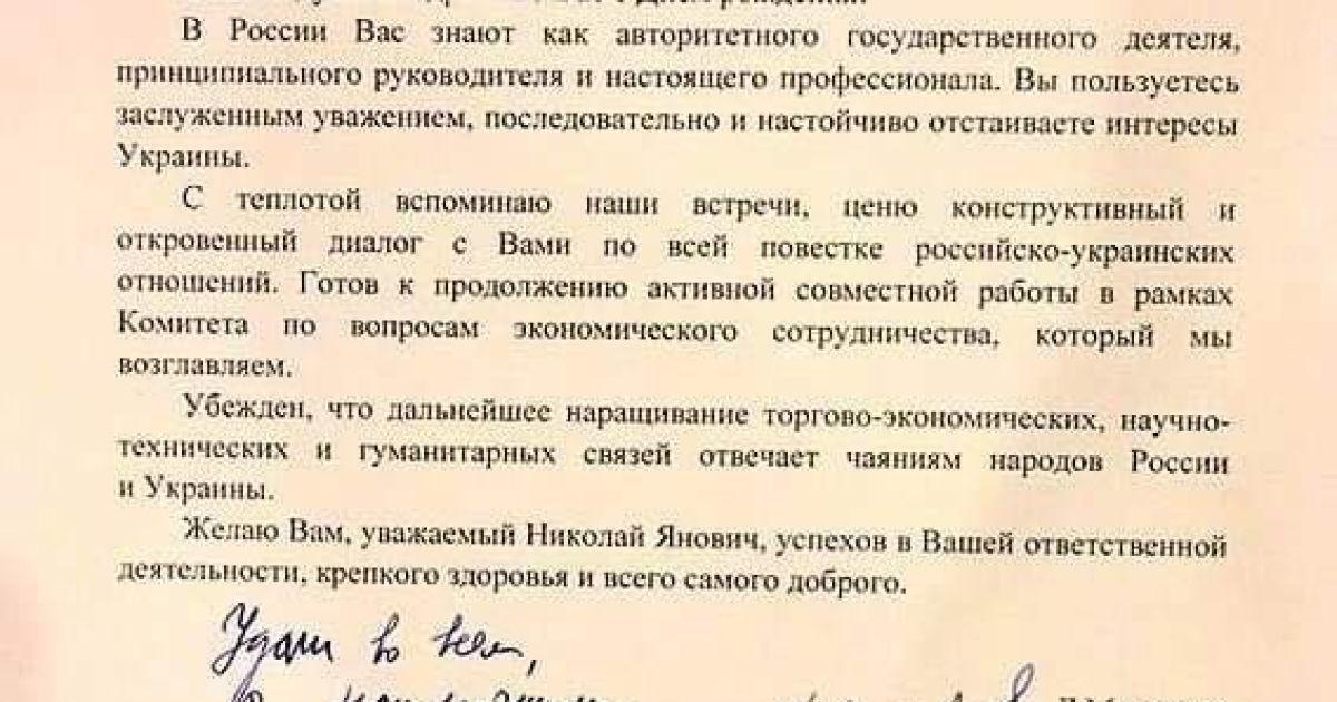 В квартире обнаружили сокровища Азарова и награды от руководства РФ @ Facebook/Вадим Троян