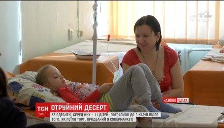"""В Одесі торт """"Наполеон"""" вклав на лікарняні ліжка 33 людини"""