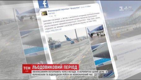 По меньшей мере десять рейсов отменено, 13 - задержаны