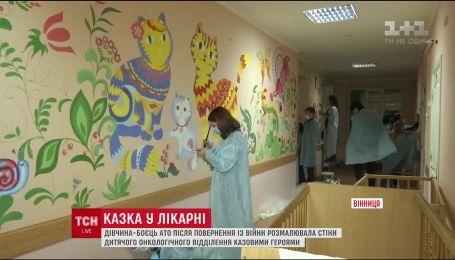 В Виннице волонтер-боец АТО разрисовала стены детской больницы