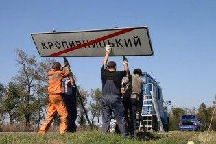 Зеленський не буде ініціювати скасування перейменувань декомунізованих міст - Разумков