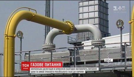 У Брюсселі Україна та Росія ведуть перемовини щодо закупівлі газу