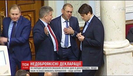 28 народних депутатів вказали в деклараціях не все майно, яким володіють