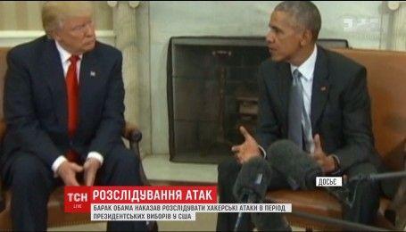 Барак Обама доручив розвідці країни розслідувати хакерські атаки під час виборів