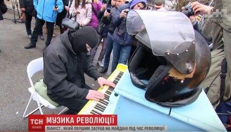 Легендарный пианист-майдановец в балаклаве сыграл концерт на Банковой