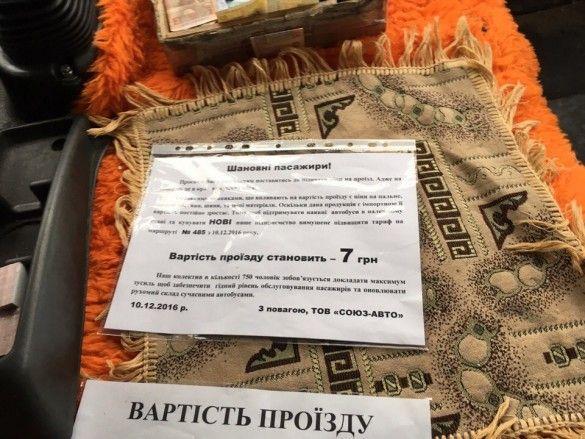 маршрутки київ_2