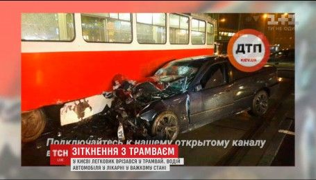 У Києві BMW врізалось у трамвай