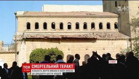Кількість жертв вибуху у Каїрі зросла до 26 людей