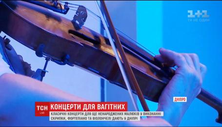 В Днепре дают классические концерты для еще не родившихся малышей