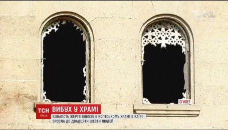 У Каїрі оголосили триденну жалобу у зв'язку з терактом