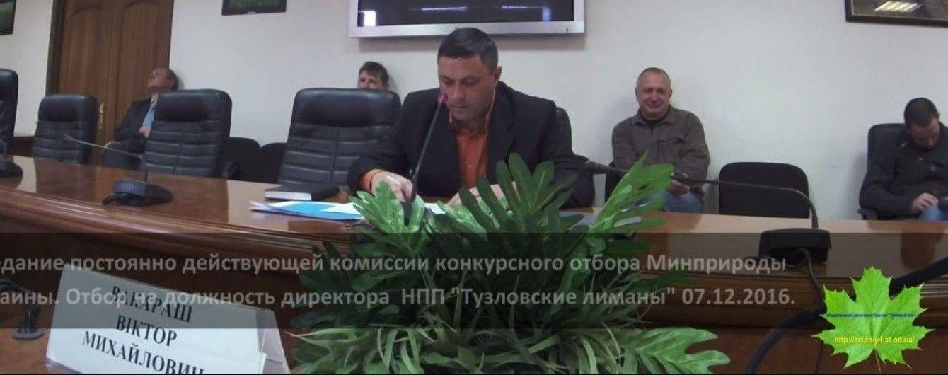 """Заповідником на Одещині керуватиме економіст, який не розуміє поняття """"екосистема"""""""