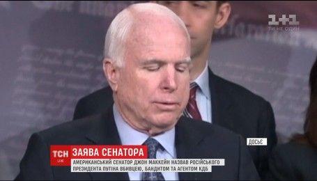 Сенатор США Джон Маккейн висловився про російського президента