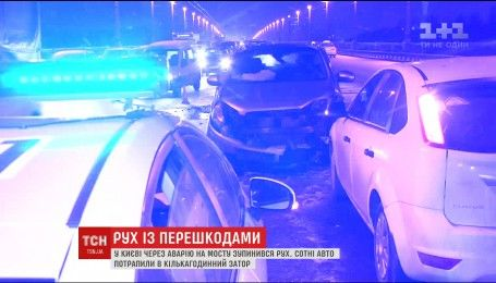 ДТП за участі двох легковиків паралізувало рух на столичному мосту Патона