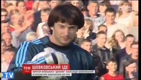 """Голкіпер """"Динамо"""" Олександр Шовковський заявив про рішення завершити кар'єру футболіста"""
